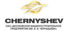 Московское машиностроительное предприятие имени В.В. Чернышева